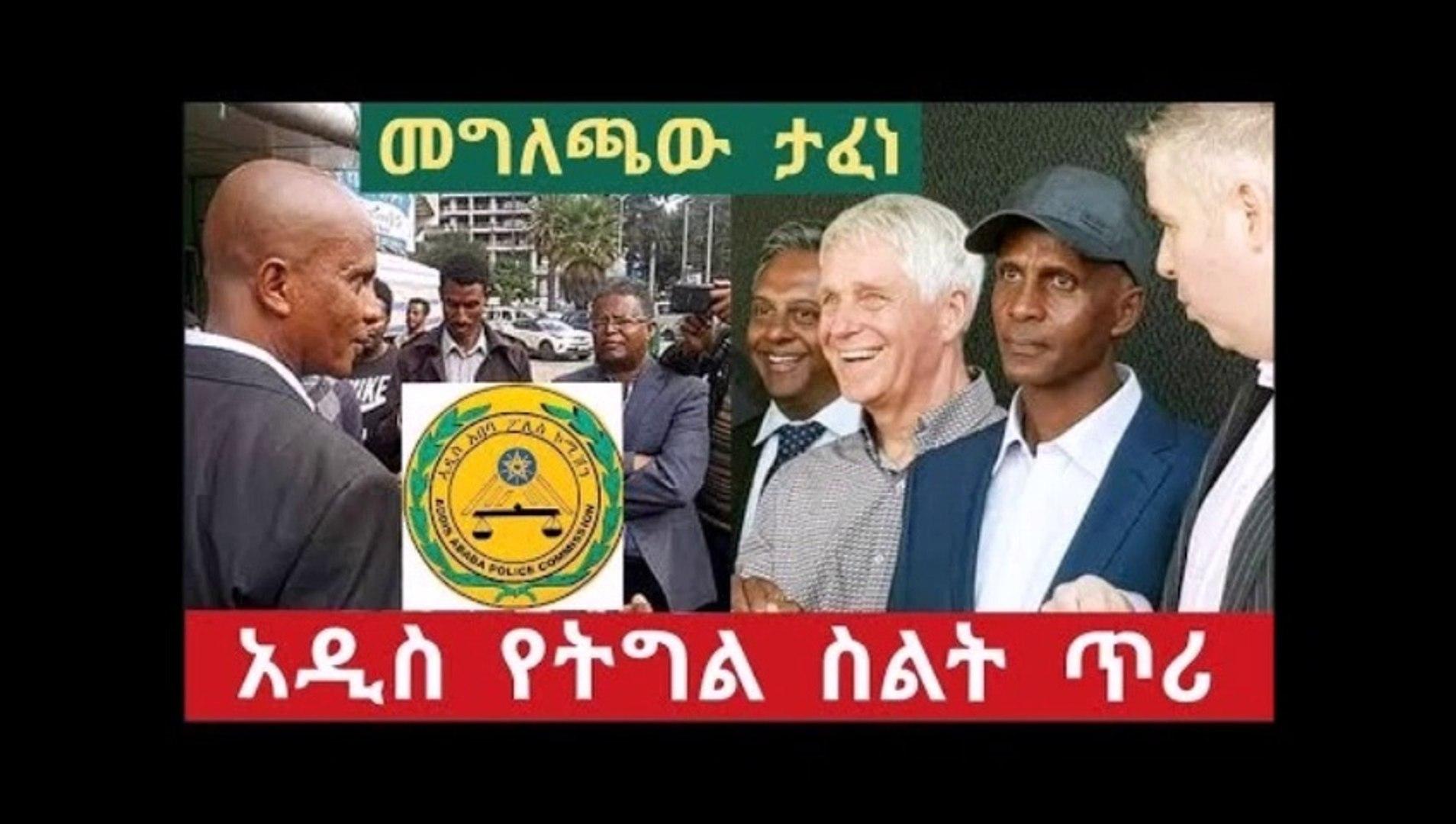Addis ababa - ባላደራው ምክር ቤት ላይ አፈናው ቀጠለ ጥሪ አቅርበዋል ተሳተፉ ።