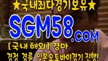 스포츠경마사이트 ▽ 「SGM 58. CoM」 ▽ 토요경마사이트