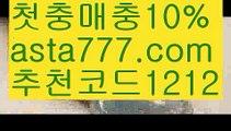 【블랙잭전략】{{✴첫충,매충10%✴}}바카라게임사이트【asta777.com 추천인1212】바카라게임사이트✅카지노사이트✅ 바카라사이트∬온라인카지노사이트♂온라인바카라사이트✅실시간카지노사이트♂실시간바카라사이트ᖻ 라이브카지노ᖻ 라이브바카라ᖻ 【블랙잭전략】{{✴첫충,매충10%✴}}