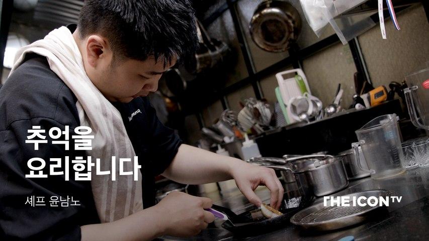 [셰프 윤남노] 추억을 요리합니다