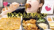 【Korea】 Eating a Kimchi pancake the size of an extra-large pizza (Yul-ri's Dining table) 【韓国】ピザみたいな特大キムチジョンとプルコギ食べる。(ユリシクタク)