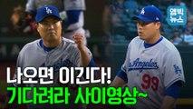 [엠빅뉴스] 벌써 시즌 9승! 믿고 보는 류현진의 '환상 투구' 모음