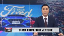 China slaps fines on Ford joint venture amid trade spat with U.S.