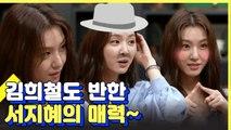 김희철 푹 빠져버린 서지혜 반전 애교 | 인생술집 | 깜찍한혼종
