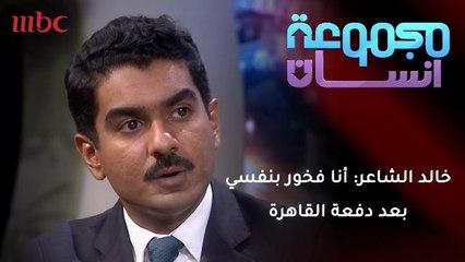 خالد الشاعر: أنا فخور بنفسي بعد تجربة دفعة القاهرة
