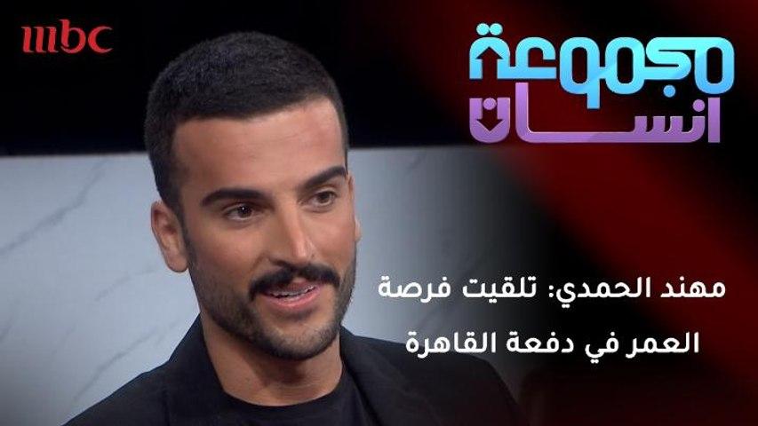 مهند الحمدي: تلقيت فرصة العمر في دفعة القاهرة