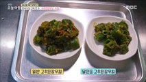 [TASTY] Chili pepper with Soybean paste recipe,생방송 오늘 아침20190606