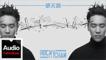 陳樂基 Rocky Chan【夢天歌】HD 高清官方歌詞版 MV