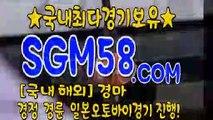 스크린경마사이트주소 ➔ SGM58.CoM ➔ 토요경마
