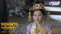 จอมนางเหนือบัลลังก์ (Legend of Fuyao) EP.27 (1/3)