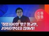 '취임 100일' 맞은 황교안, 2040 민심을 잡아라! [김명우의 신통방통]