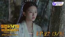 จอมนางเหนือบัลลังก์ (Legend of Fuyao) EP.27 (3/3)