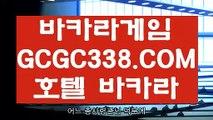 【카지노소개】【COD카지노호텔】 【  GCGC338.COM  】 모바일카지노✅ 슬롯머신실시간 인터넷바카라【COD카지노호텔】【카지노소개】
