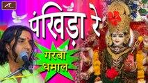 GARBA - NON Stop   Gujarati Gabra Songs   पंखिड़ा रे गरबा धमाल   Prakash Mali - New Rajasthani Garba   Marwadi Live Dance   FULL HD Video