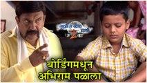 Ratris Khel Chale 2 Episode Update | बोर्डिंगमधून अभिराम पळाला | Zee Marathi