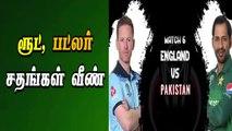 ரூட், பட்லர் சதங்கள் வீண்  | England vs Pakistan World Cup Cricket | ICC WorldCup 2019