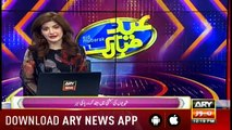 Bulletins ARYNews - 1200 -  6th June 2019