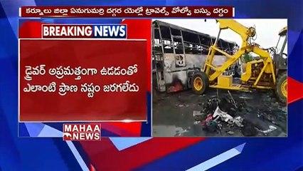 Massive Fire Accident  At Yellow Travels Bus _ Kurnool _ MAHAA NEWS