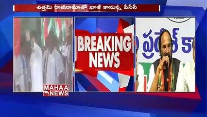 TPCC President Uttam Kumar Reddy Resigns For MLA Post _ MAHAA NEWS