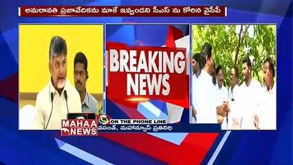 YCP Request To CS Over Amaravati Praja Vedika _ MAHAA NEWS