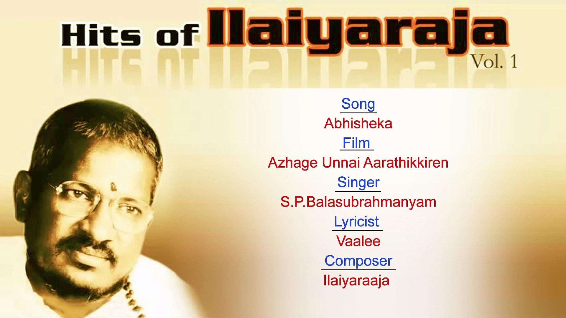 Abhisheka ¦ Tamil Film Songs  ¦ S.Janaki