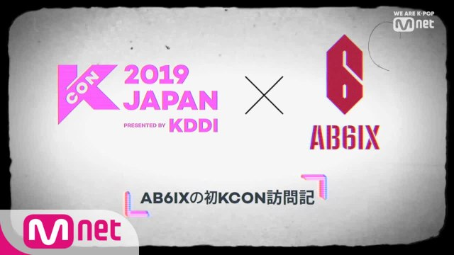 [#KCON2019JAPAN] #KCON VLOG with #AB6IX