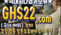 일본경마사이트주소 ♠ (GHS 22. 시오엠) ⊙ 경정사이트주소