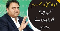 Minister for Science & Technology Fawad Chaudhry announces date for Eid-ul-Azha