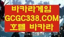 【카지노게임어플】【모바일카지노게임】  【 GCGC338.COM 】카지노✅칩구매 실시간카지노✅ 마이다스본사【모바일카지노게임】【카지노게임어플】