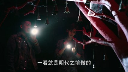 怒海潛沙 秦嶺神樹 第7集