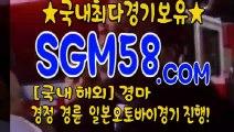 스크린경마사이트주소 ✽ SGM58.시오엠 ♔ 일본경마사이트