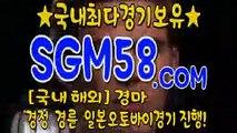 실시간경마사이트주소 ➭ S G M58.시오엠 ♙ 서울경마
