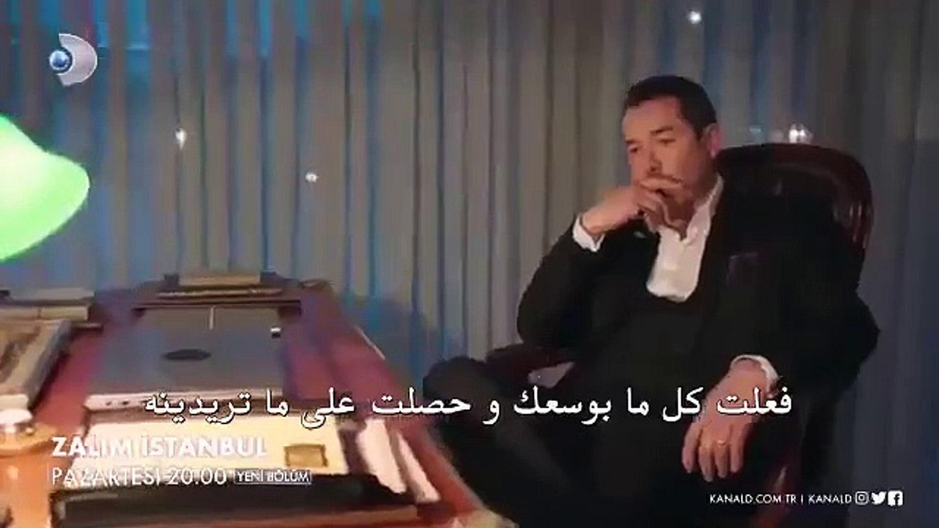 مسلسل اسطنبول الظالمة الحلقة 12