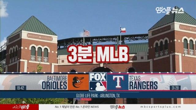 [3분 MLB] 볼티모어 vs 텍사스 (2019.06.07)