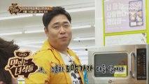 """""""2019 편의점 특집 2탄 야식"""" [맛있는 녀석들 Tasty Guys] 225회 예고"""