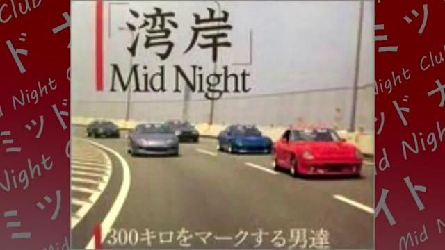 Mid Night Club-Japan-Wangan Midnight