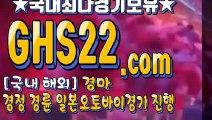 한국경마사이트 ( (GHS22 . COM) ( 한국경마사이트