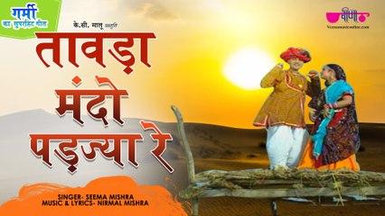 भीषण गर्मी से अपने पति को बचाने की गुजारिश करवाता यह गीत है सुपरहिट |  Rajasthani New Song 2019