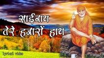 साई नाथ तेरे हजारो हाथ   Sainath Tere Hazaro Hath   Shailabh Bansal   Hit Sai Bhajan   Bhakti Gunjan