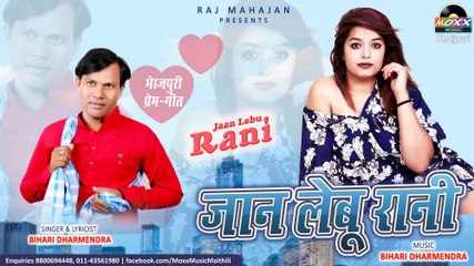 Jaan Lebu Rani (जान लेबू रानी) | Bihari Dharmendra | Hit Bhojpuri Song | Moxx Music Bhojpuri