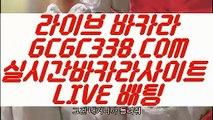 【카지노사이트】【실시간바카라】 【 GCGC338.COM 】실시간바카라 마이다스카지노✅ 정품생중계카지노✅【실시간바카라】【카지노사이트】