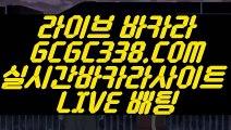 【쉬운카지노사이트】【솔레어】  【 GCGC338.COM 】 바둑이카지노✅ 실시간인터넷바카라 안전실배팅【솔레어】【쉬운카지노사이트】