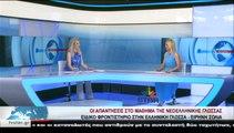 Οι απαντήσεις στο μάθημα της Νεοελληνικής Έκθεσης απο το Ειδικό Φροντιστήριο στην ελληνική γλώσσα - Ειρήνη Σόλια