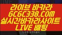 【카지노워확률】【24시간 빠른 출금 】 【 GCGC338.COM 】라이브바카라 뱅커카지노✅ 칩구매【24시간 빠른 출금 】【카지노워확률】