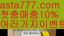【우리카지노 사이트】[[✔첫충,매충10%✔]]⁉골드카지노【asta777.com 추천인1212】골드카지노✅카지노사이트⊥바카라사이트⊥온라인카지노사이트∬온라인바카라사이트✅실시간카지노사이트ᘭ 실시간바카라사이트ᘭ 라이브카지노ᘭ 라이브바카라ᘭ ⁉【우리카지노 사이트】[[✔첫충,매충10%✔]]
