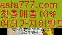 【그래프토토】【❎첫충,매충10%❎】카지노게임【asta777.com 추천인1212】카지노게임✅카지노사이트♀바카라사이트✅ 온라인카지노사이트♀온라인바카라사이트✅실시간카지노사이트∬실시간바카라사이트ᘩ 라이브카지노ᘩ 라이브바카라ᘩ 【그래프토토】【❎첫충,매충10%❎】