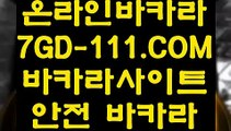 【먹튀검색기】【온라인바카라】 【 7GD-111.COM 】인터넷카지노✅  호텔온라인카지노✅【온라인바카라】【먹튀검색기】