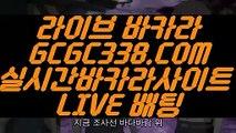 【바카라실시간】【실시간인터넷바카라】 【 GCGC338.COM 】카지노✅추천 필리핀카지노✅ 카지노✅협회【실시간인터넷바카라】【바카라실시간】