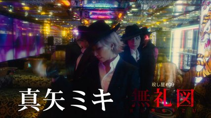 Diner (Dainâ) special trailer - Mika Ninagawa-directed movie