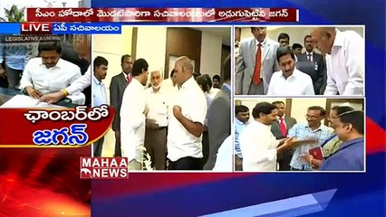 AP CM YS Jagan  First Sign In CM Chamber I MAHAA NEWS